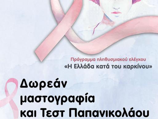 Η Ελλάδα κατά του καρκίνου!