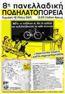 """Το Phoenix Radio και η εκπομπή """"Τροχοί & Δρόμοι"""" συμμετέχουν στην Πανελλαδική Ποδηλατοπορεία 2015"""