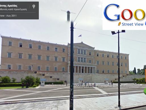 Το Street View της Google διαθέσιμο και στην Ελλάδα