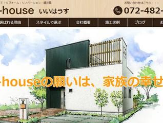 IE-HOUSE(いぃはうす)のHPページを公開しました。