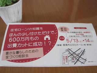 5/13(土)14(日)「豊かなくらしのための家づくり相談会」