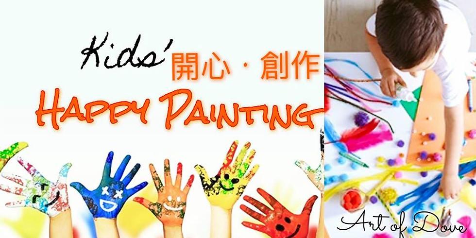 開心創作 Happy Painting (Kids Only)