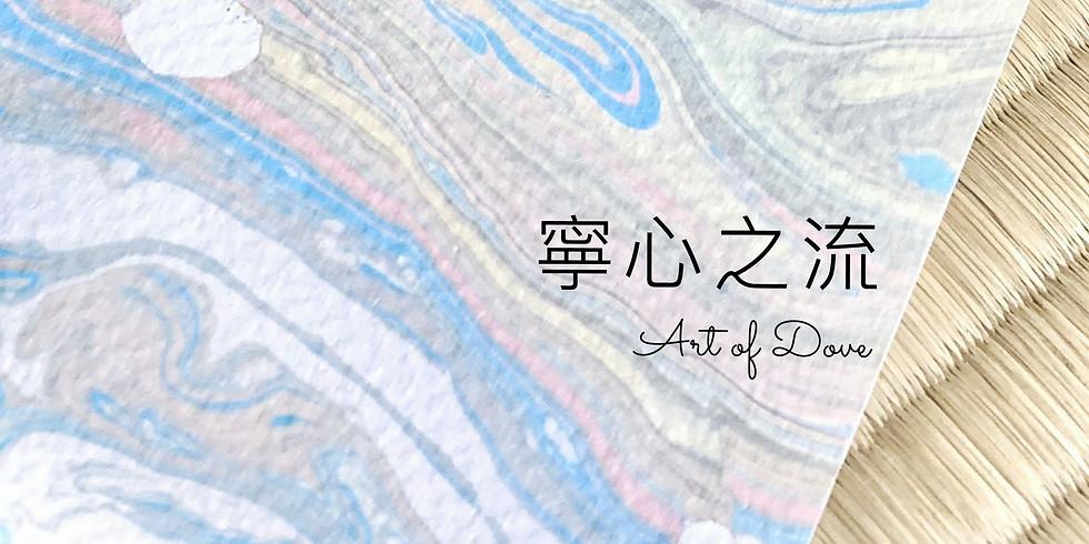 《靜觀浮水畫》寧心之流私教工作坊 Marbling Art with Meditation