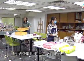 有機構以「共享工廠」模式 協助婦女重投職場