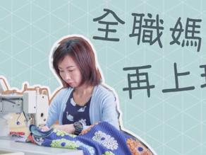 【重投職場】全職媽媽共享工廠再上班 不再脫節正能量爆棚