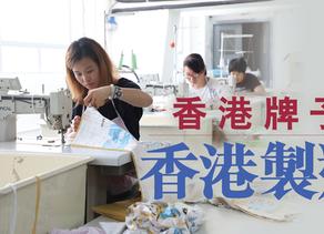 合廠重振「香港製造」生招牌 女工彈性上班兼顧孩子與工作