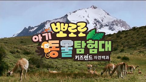 뽀로로 아기동물 탐험대_하이라이트_200701.mpg_20200716_1