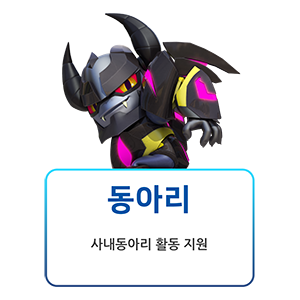 BT_home_recruit_icon06_동아리.png