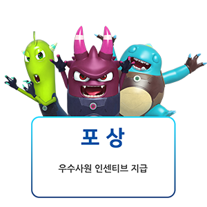 BT_home_recruit_icon04_포상.png