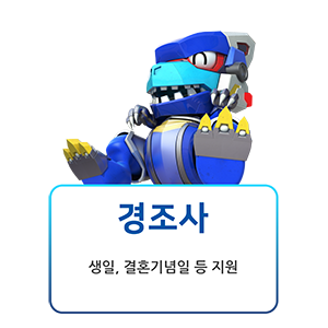 BT_home_recruit_icon05_경조사.png