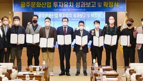 """이용섭 광주시장 """"문화콘텐츠산업 경쟁력 확보에 동력될 것으로 기대"""""""