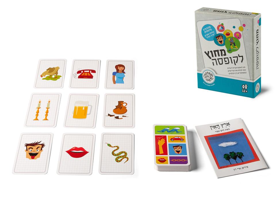 מחוץ לקופסה - משחק קלפים של חיים שפיר