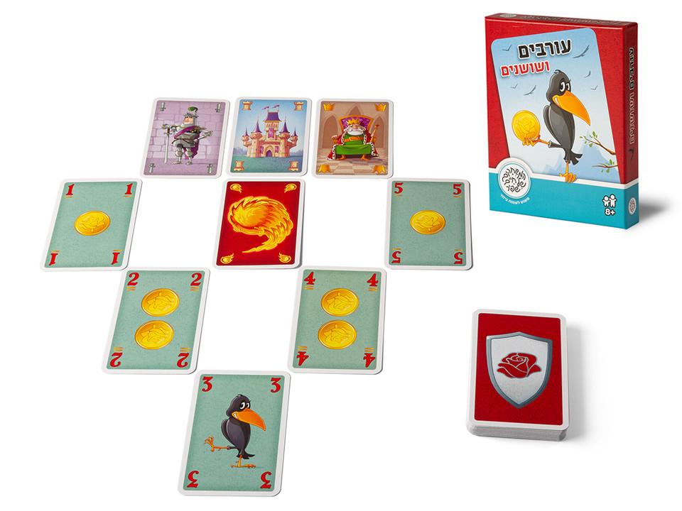 עורבים ושושנים - משחק קלפים של חיים שפיר