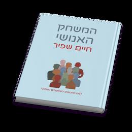 book_mock_haim_page.png