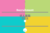 【採用関連】社会福祉士(2022年度採用)