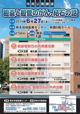 2015.06市民公開講座.png