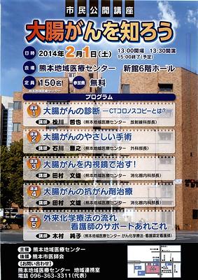 2014.02市民公開講座.png