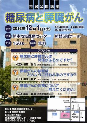 2012.12市民公開講座.png