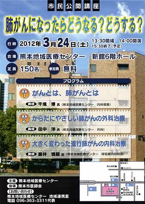 2012.03市民公開講座.png