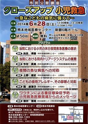 2014.06市民公開講座.png