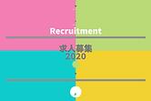 【採用関連】看護師 2021年度 定期採用