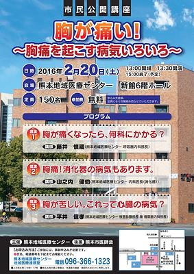 2016.02市民公開講座.png