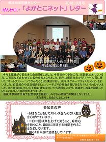 2018年10月よかとこレター.png
