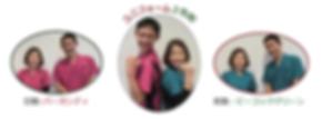 ユニフォーム2色制写真2019.png
