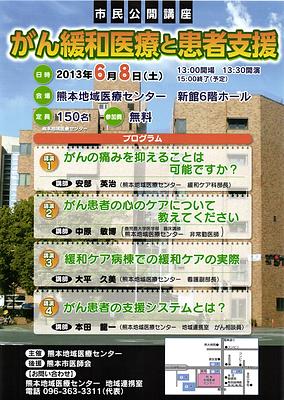 2013.06市民公開講座.png