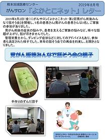 2019年08月よかとこレター .png