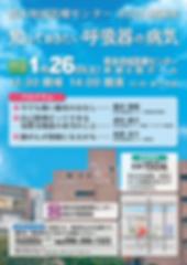 2019.01市民公開講座.png