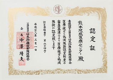 被ばく認定証 (2).jpg