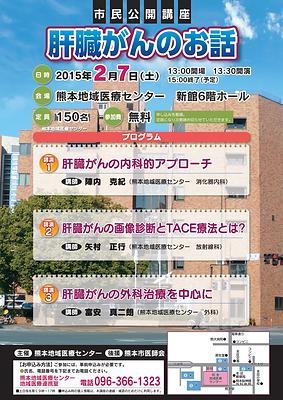 2015.02市民公開講座.png