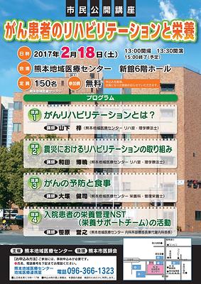 2017.02市民公開講座.png