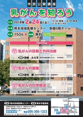 2018.02市民公開講座.png