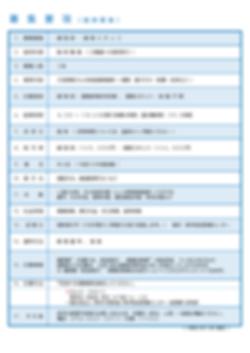 【調理師&調理スタッフ】職員採用 (2020.01).png