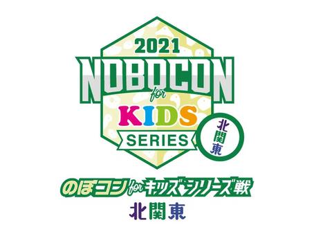 2月7日「のぼコン2021 北関東キッズシリーズ第2戦」リザルト