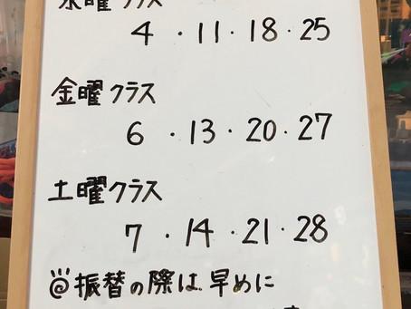 2021.8 スクールスケジュール