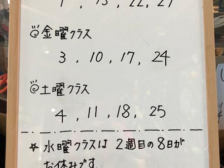 2021.9 スクールスケジュール