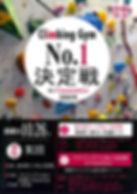 No1決定戦.jpg