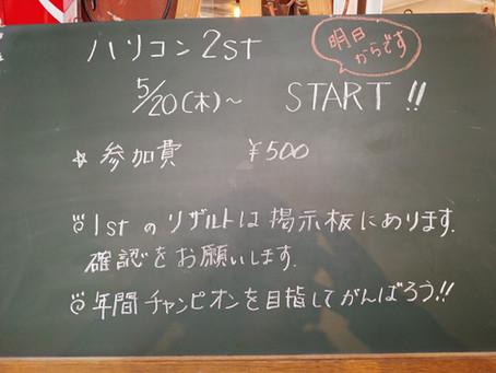 ハリコン harry com 2nd 開催中!