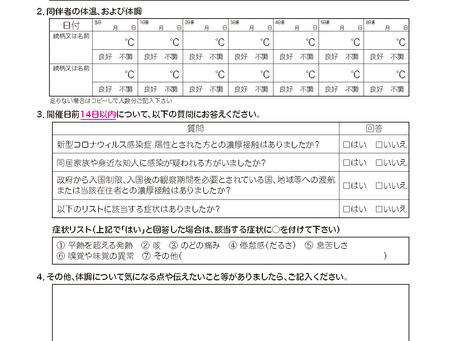 ASHIMA CUP 参加者の皆様へ 体調チェックシートへの記入をお願いいたします。