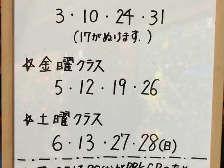 2021.3 スクールスケジュール