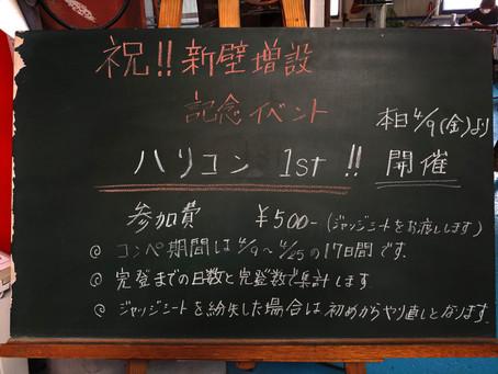 ハリコン harry com 1st 開催中! 〜25日まで