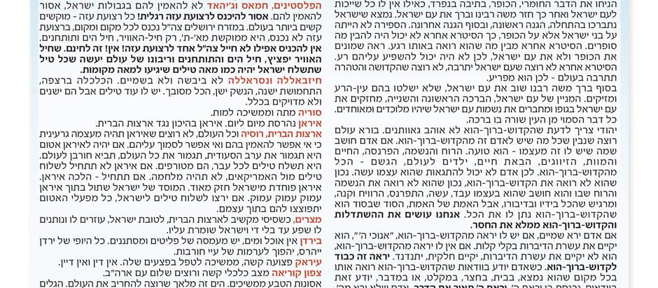"""מסר מפי הרב ניר בן ארצי שליט""""א לפרשת במדבר תשע""""ט"""
