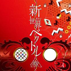MADLICK「新世界ベクトル」CDジャケ