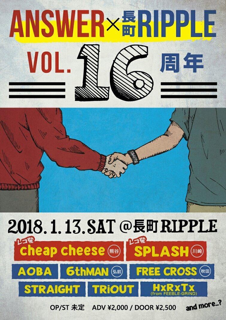 ANSWER vol.16×長町RIPLLE16周年祭