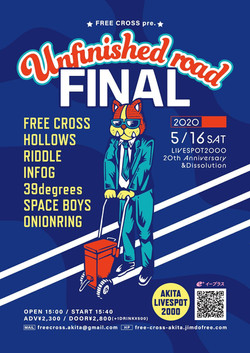 『Unfinished road FINAL』フライヤーデザイン