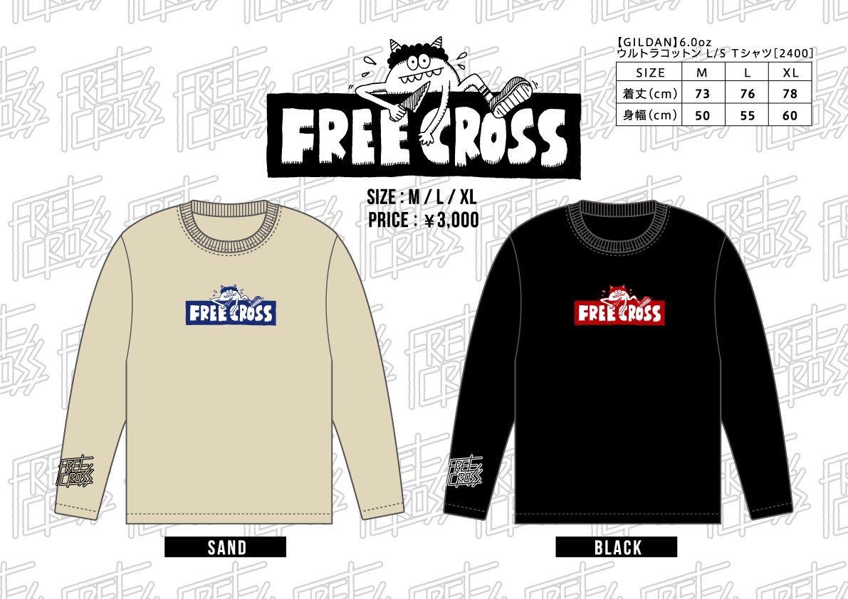 FREE CROSSロンT