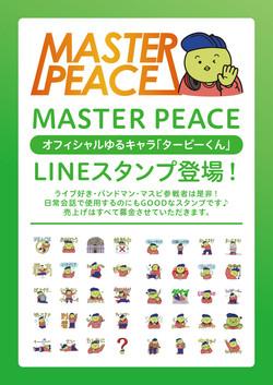 MASTER PEACE ゆるキャラLINEスタンプ